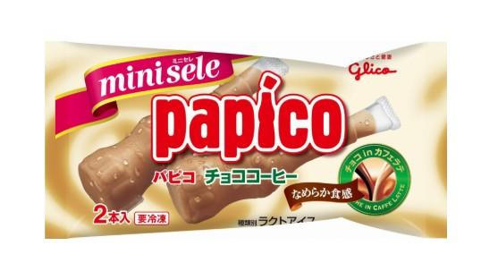 パピコ(チョココーヒー)