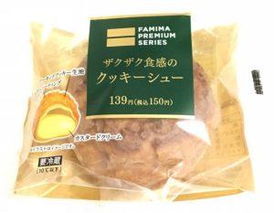 ザクザク食感のクッキーシュー(ファミリーマート)