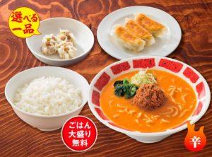 担担麺定食