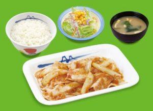 豚バラ生姜焼定食(松屋)