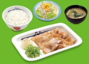 豚バラ焼肉定食(松屋)