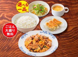 豚肉とキクラゲ玉子炒め定食