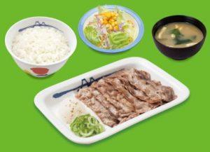 牛焼肉定食(松屋)