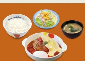 チーズうまトマハンバーグ定食(松屋)
