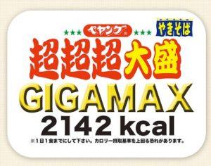 ペヤングソースやきそば 超超超大盛GIGAMAX