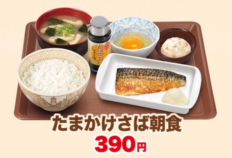 たまかけさば朝食(すき家)